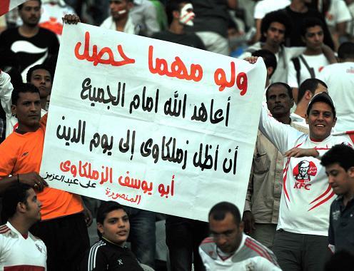 الوايت نايتس : لن يمنعنا عن حضور لقاء المصري إلا الموت !