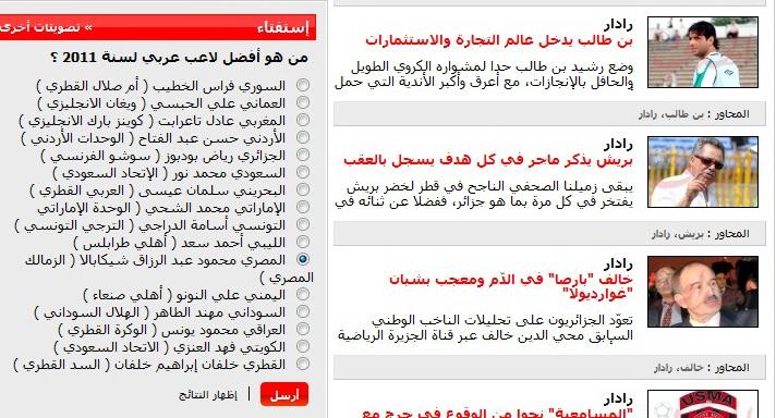 بالصور .. سبايسي شيكا المصري الوحيد في ترشيحات الهداف لأفضل لاعب عربي