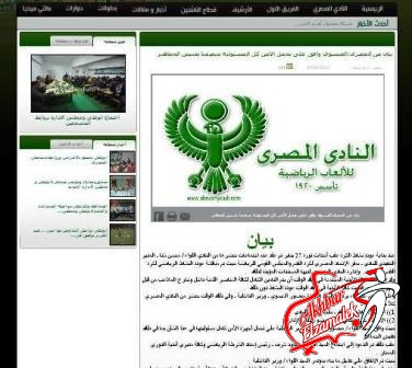 بالصور .. المصري البورسعيدي يحمل الداخلية مسئولية كارثة الأربعاء الأسود في بيان رسمي