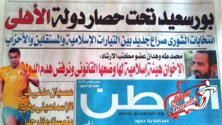 صحيفة: بورسعيد تحت حصار دولة الأهلي!!