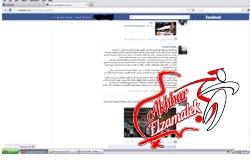 أعضاء اتحاد الجمباز يكشفون فضائح اللعبة علي الفيس بوك