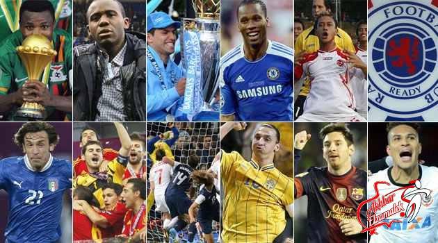 شاهد بالصورة .. اجمل 12 لحظة في العالم بملاعب كرة القدم لعام 2012