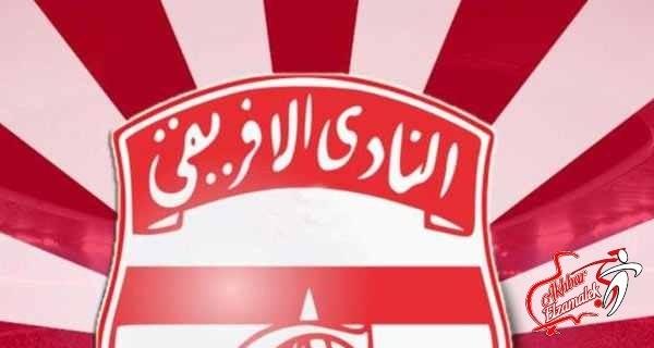 """الإفريقي التونسي يطلب رسمياً شراء استاد """"رادس"""" أو """"المنزه"""""""