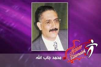 محمد جاب الله يتساءل: من قتل نادي الزمالك؟