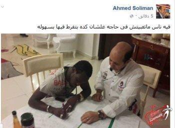 """شاهد سليمان على """"فيس بوك """":""""فيه ناس متعبتش فى حاجة علشان كده بيفرطو فيها بسهولة"""""""