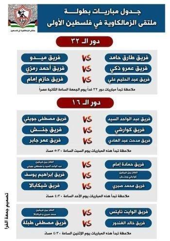 انطلاق البطولة الاولى لملتقى الزمالكاوية فى فلسطين بمشاركة فرق حازم وميدو و العندليب وبندق