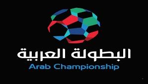 القرعة تلعب لصالح الأهلي وتقربه من نهائي البطولة العربية