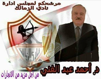 الدكتور احمد عبدالغني يعلن برنامجه الإنتخابي لاعضاء الزمالك