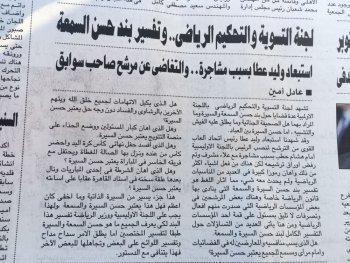 غرائب لجنة التسوية ..استبعاد وليد عطا بسبب مشاجرة.. والتغاضى عن مرشح صاحب سوابق