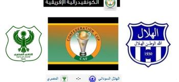 بث مباشر | شاهد مباراة المصري والهلال السوداني بالكونفدرالية