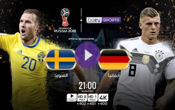 بث مباشر | مشاهدة مباراة ألمانيا والسويد بكأس العالم
