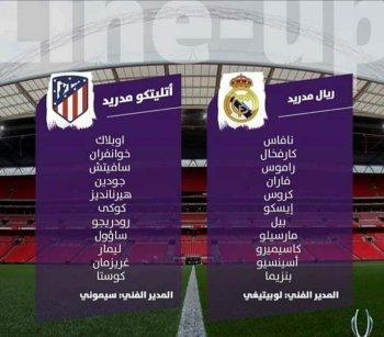 ريال مدريد يواجه اتليتكو  مدريد فى السوبر بتشكيل نارى وغياب النجم المونديالى