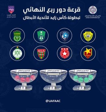 قرعة صادمة للاتحاد السكندري في بطولة كأس زايد