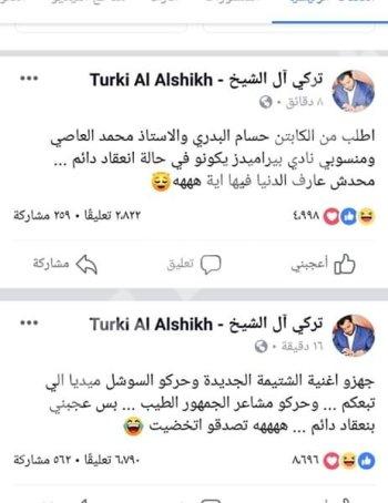 بالصورة تركي ال الشيخ يقلب الفيس بوك بالتريقة على الاهلى