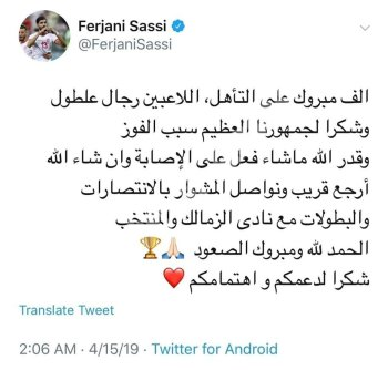 أول تعليق لفرجاني ساسي بعد إصابته أمام أغادير