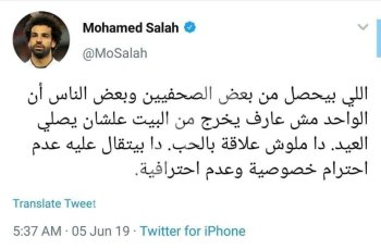 بالصور محمد صلاح يحتفل بعيد الفطر فى نجريج ويقلب تويتر مش عارف اصلى العيد