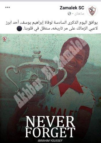 اليوم | الذكرى السادسة على رحيل أهم لاعبي الكرة المصرية الغزال إبراهيم يوسف