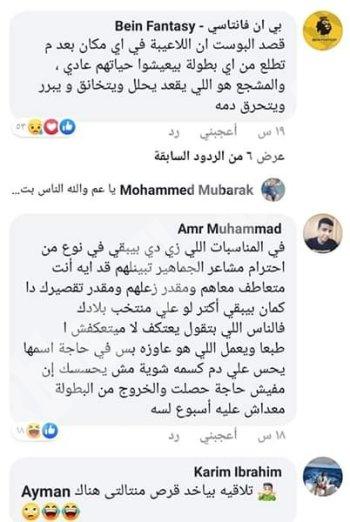 بالصور اعلان بيبسى الذى اشعل مواقع التواصل الاجتماعي وصلاح يستفز الجماهير مع المعجبات في  دبى