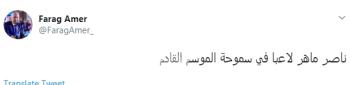 بعد المشادة مع سيد عبد الحفيظ.. قفشة يطرد ناصر ماهر من الأهلي