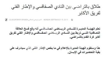 بالصورة.. ذبح نيبوشا  مدرب الزمالك السابق فى تونس