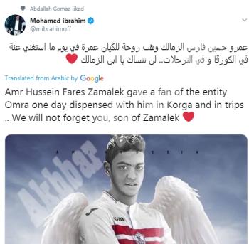 محمد إبراهيم يقلب مواقع التواصل بصورة جديدة قبل السوبر