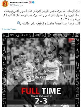 ماذا قال الترجى التونسي بعد خسارة الزمالك أمام الأهلى؟