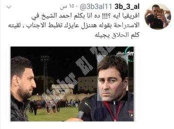 جماهير الاهلي تقلب الفيسبوك بالهجوم على لاعب الفريق بعد فضيحة بلاتينيوم