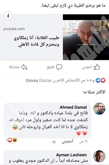 """طبيب الغلابة يقلب الفيس بوك بتصريح  """"مبفتحش التلفزيون الا علشان اشوف  الزمالك """""""