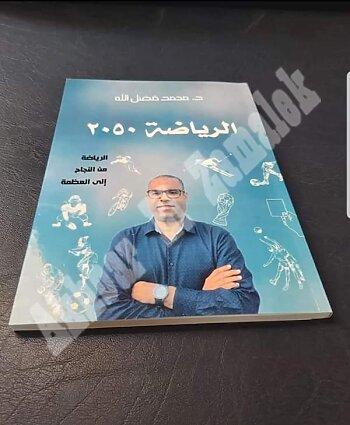 """فضل الله يطرح كتابه الأول """"الرياضة 2050"""""""
