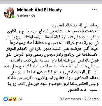 مهيب عبد الهادي يرد على خالد الغندور بمفاجآت صادمة