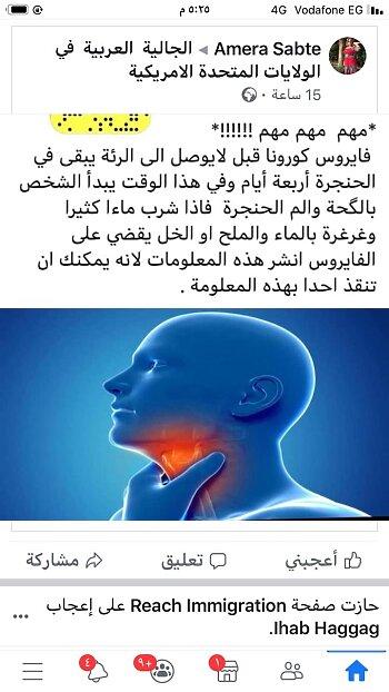 مصر تسجل ارتفاع جنوني في عدد المصابين بفيروس كورونا