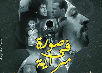 صورة فى مراية هدية لمحمد صلاح فى عيد ميلاده
