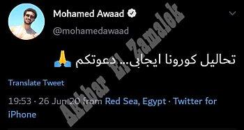 عااجل . عواد يقلب تويتر وفيسبوك بالكشف عن إصابته بفيروس كورونا ..واكتشاف الحالة رقم 12 بفرق الدوري