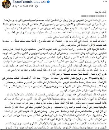ترند مصر اليوم ..محمود جمعة . رحيل الفنان الكبير .. اسعاد يونس   متهمة بالعنصرية بسبب الفلاحين