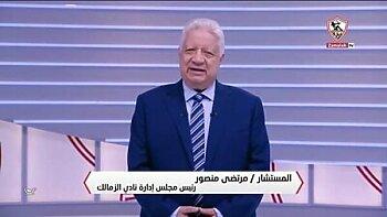 قناة الزمالك تكشف حقائق جديدة عن مقطع الفيديو المسرب لمرتضى منصور ومداخلة رئيس الزمالك