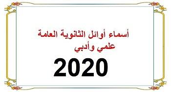 بالشعبة والمحافظة | تعرف على أسماء أوائل الثانوية العامة 2020