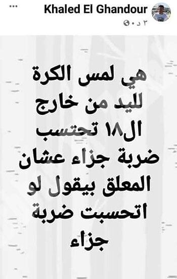 بالصور- رمضان صبحي يشارك في أول مران مع بيراميدز  . احراج شوبير   .. هجوم الغندور