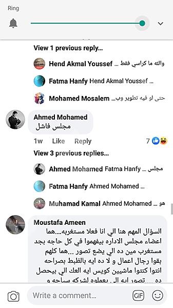بالصور اعضاء الأهلي تهاجم مجلس الخطيب على الفيس بوك