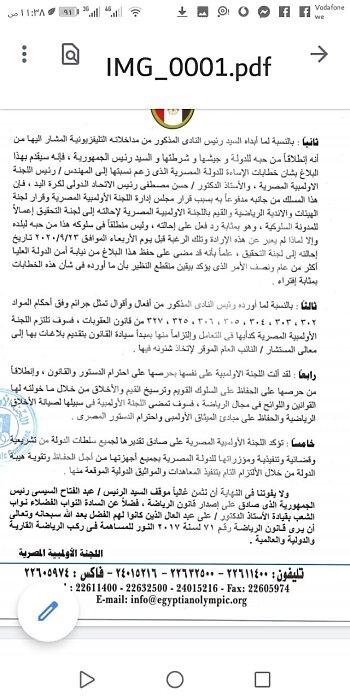 اللجنة الأوليمبية ترد على   مرتضى منصور بخمس بنود صادمة