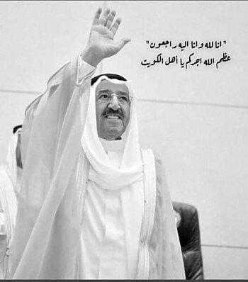 عاجل   وفاة أمير الكويت الشيخ صباح الأحمد الجابر الصباح .. ووقف انتخابات مجلس النواب