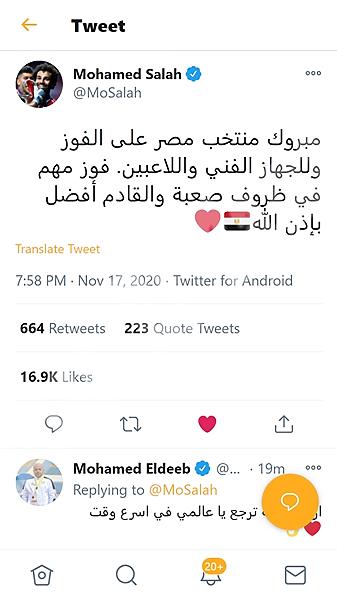 حسام البدرى يخرج عن صمته وتعليق صلاح  بعد اكتساح توجو وبعثة المنتخب  تبدا رحلة العودة
