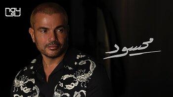 ترند مصر اليوم | سقطة عبد الرحمن ابو زهرة .. حالة الطقس اليوم .. تعطيل الدراسة .. ألبوم عمرو دياب الجديد