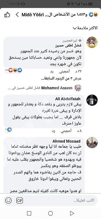 الزمالك ينتظر 2 مليون جنيه .. وصدمة مدوية لمصطفى محمد والجماهير تشمت في البلدوزر