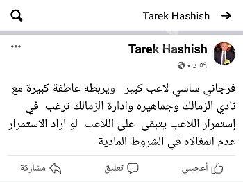 بعد أنباء توقيعه للدحيل القطري .. المسئول المالي في الزمالك يوجه رسالة صادمة لفرجاني ساسي