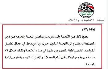 المادة 12 تمنح الزمالك قرار ذبح سيد عبد الحفيظ .والتقدم ببلاغ رسمي للنيابة ضد الجبلاية فى واقعة عاشور