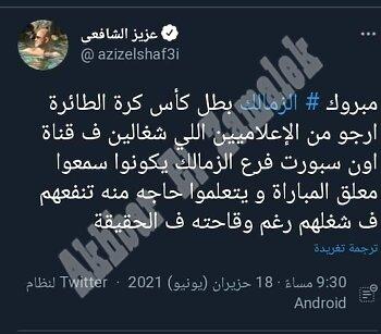 جماهير الزمالك تهاجم عفيفي بعد فضيحته مع الأهلي .. وتعليق مثير من عزيز الشافعي  تفاصيل