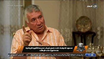 محمود الخواجة: الزمالك لا يقف على لاعب .. ومرتضى منصور صاحب هذا الإنجاز .. وهذا الثلاثي الأقرب للاحتراف الأوروبي