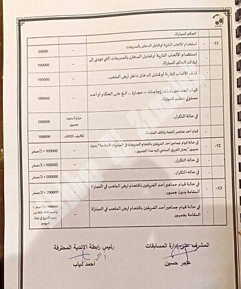 عامر حسين يكشف مصير القمة ...تعرف على لائحة الدورى الجديد الإنذارات والتغييرات وطريقة تحديد بطل النسخة الجديدة وعودة الجماهير