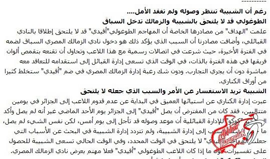 """خاص بالصور : الجزائر تؤكد انفراد """"أخبار الزمالك"""" بالاهتمام بالتوجولي  """"أقيدى"""""""