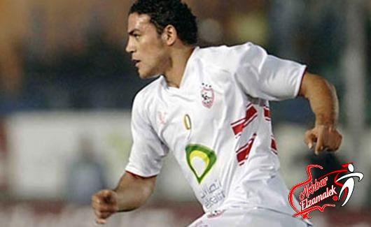 عاجل .. عمرو زكي يعود لتدريبات الزمالك .. واللاعب يؤكد : أنا تحت أمر شحاته